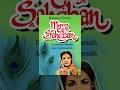 Mirza Sahiban (1947) | Full Hindi Movie | Noor Jehan, Trilok Kapoor