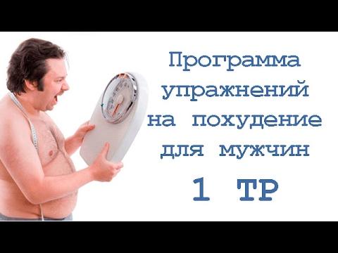 Как похудеть если у тебя мышечная масса