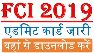 FCI ADMIT CARD 2019 | fci exam date 2019 admit card | fci je admit card 2019