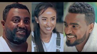 አንቺን ለኔ ሙሉ ፊልም Anchin Lene Ethiopian full movie 2020