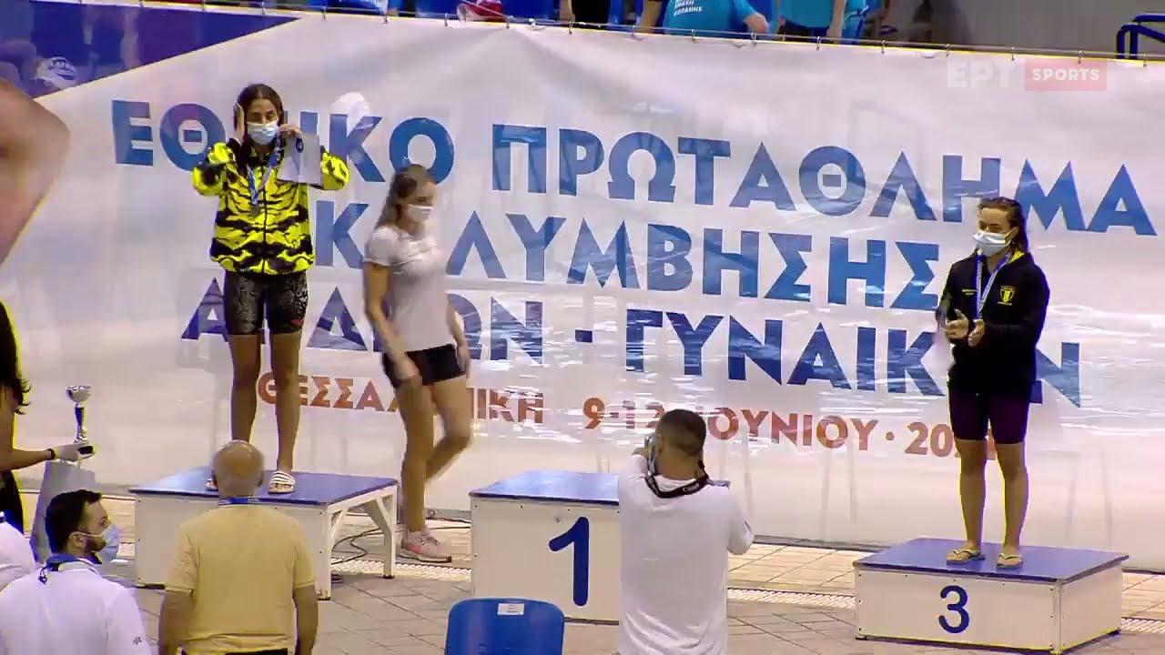 Κολύμβηση: Η απονομή του χρυσού στην Άννα Ντουντουνάκη | 11/06/21 | ΕΡΤ