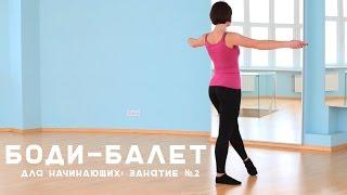 Боди-балет для начинающих: урок №2 [Workout | Будь в форме]