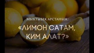 Мыктыбек Арстанбектин лимондору.
