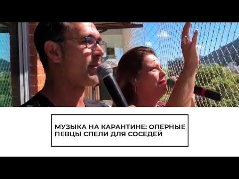 Музыка на карантине: оперные певцы спели для соседей
