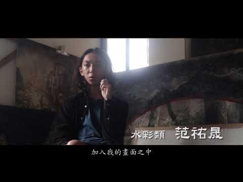 臺中市第二十屆大墩美展 水彩類得獎感言 范祐晟先生