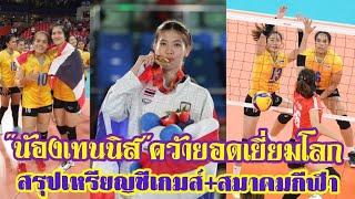 สรุปเหรียญซีเกมส์ครั้งที่30 ของทัพนักกีฬาไทยและน้องเทนนิสคว้ารางวัลเทควันโด ยอดเยี่ยมหญิงโลก2019