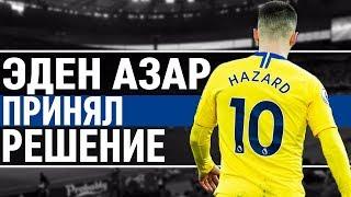 """""""Я принял решение!"""" - Азар поставил точку на слухах о переходе в Реал!"""