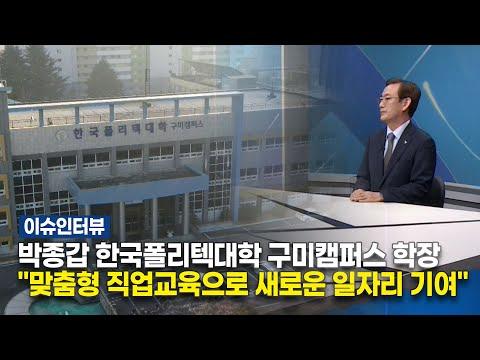 [이슈인터뷰] 박종갑 한국폴리텍대학 구미캠퍼스 학장 대담