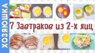 ТОП -7 ЗАВТРАКОВ ИЗ ДВУХ ЯИЦ!!!!!! 💝 🍳 ОТ ХОЗЯЮШКИ