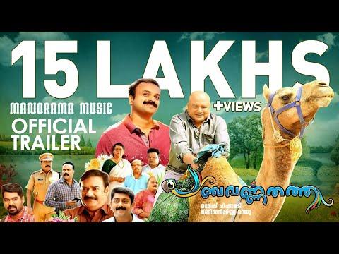 Panchavarna Thatha Trailer
