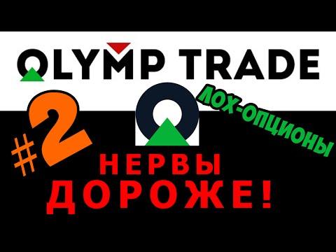 Olymp Trade, истерика – ЧЁРНЫЙ СПИСОК #8