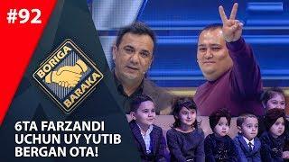 Boriga baraka 92-son 6ta farzandi uchun uy yutib bergan ota!  (16.11.2019)
