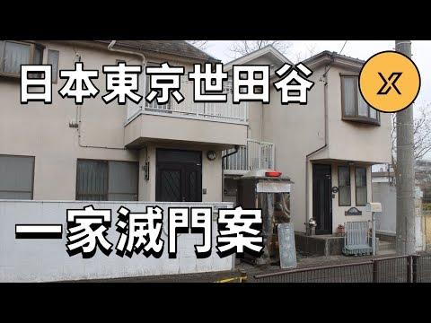 日本史上最高懸賞金額案件,東京世田谷一家四口滅門事件