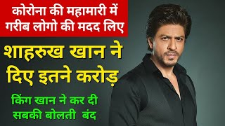 Actors Donate Huge Amount of Money to PM Relief Fund, Akshay Kumar, Shahrukh Khan, Srk, allu arjun