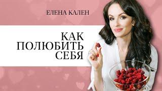 Как полюбить себя?   Про любовь часть #1   Елена Кален