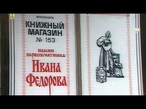 Отечественная полиграфия на пути технического обновления 7.08.1988