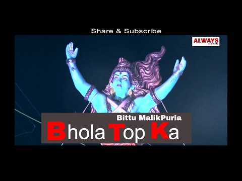 Bhola Top Ka | Bhole baba Songs | Bittu Malikpuria, Survi | Dj Songs