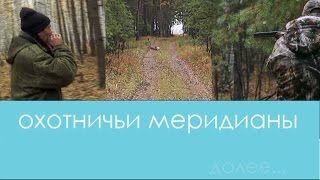 Смотреть онлайн Как охотиться на сибирскую косулю с подхода