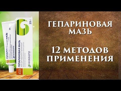 Гепариновая мазь - 12 методов применения. Варикоз, ушибы, геморрой и тд.