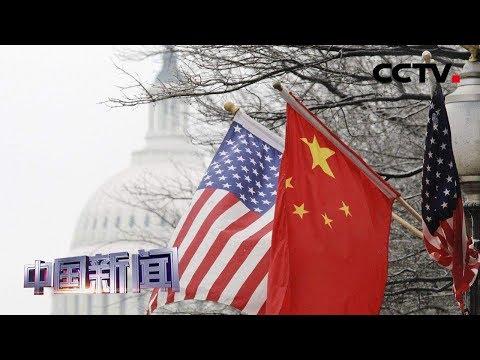 [中国新闻] 国际锐评:美国是全球合作发展的绊脚石   CCTV中文国际