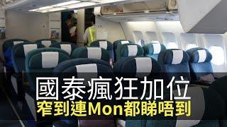 國泰瘋狂加座位,窄到連Mon都就嚟睇唔到!(D100 上綱上線)
