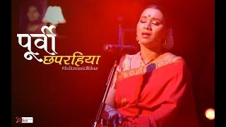 माटी में मिलल जाता चढ़ल जवनिया | पूर्वी छपरहिया | Folk of Bihar | Kalpana Patowary - Download this Video in MP3, M4A, WEBM, MP4, 3GP
