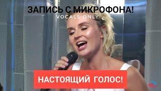 Голос с микрофона Полины Гагариной - Обезоружена (Голый Голос)