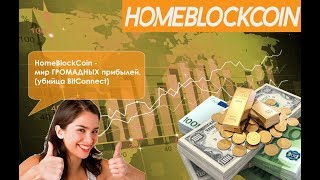 HomeBlockCoin - мир ГРОМАДНЫХ прибылей(убийца BitConnect).