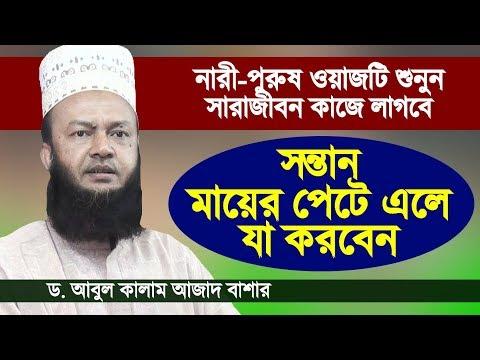 সন্তান মায়ের পেটে এলে করনীয় | নেক সন্তান পেতে ওয়াজটি দেখুন | Bangla Waz | Dr Abul Kalam Azad Bashar