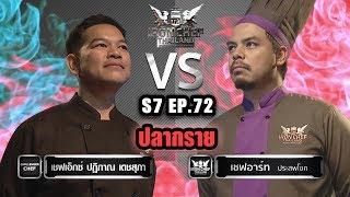 Iron Chef Thailand - S7EP72 เชฟเอ็กซ์ Vs เชฟอาร์ท [ปลากราย]