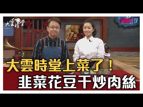 【花絮】大雲時堂上菜了!韭菜花豆干炒肉絲 20210407