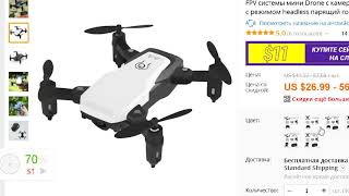 Квадрокоптер за $11 баксов это реально - FPV Dron WI-FI Quadcopter