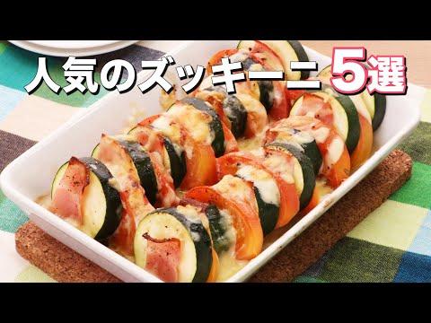 , title : '人気食材【ズッキーニ】を使ったレシピ5選