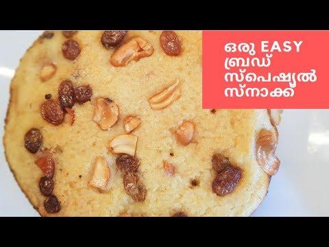 ബ്രെഡും മുട്ടയും കൊണ്ടൊരു സ്പെഷ്യൽ  സ്നാക്ക് | Bread Pola| Malabar Easy Snack