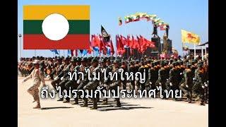 ทำไมไทใหญ่ถึงไม่รวมกับประเทศไทย - dooclip.me