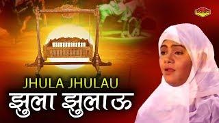 Jhula Jhulau Main Tujhe Jhula Jhulau - Very Emotional Video - Muharram 2017 #Must Watch