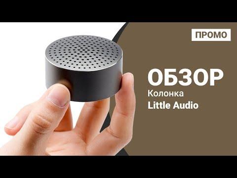 Колонка Xiaomi Little Audio - Промо обзор!