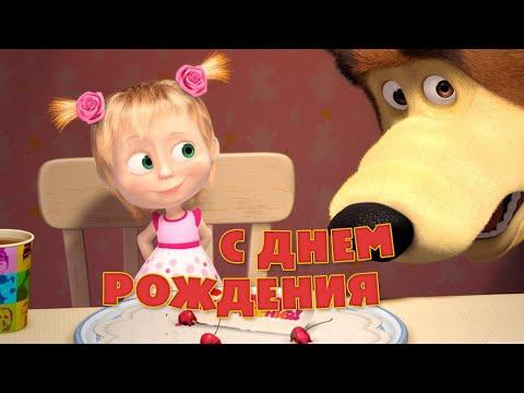 """Маша и Медведь - Песня """"С Днем Рождения"""" (Раз в году)"""