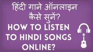 How to Listen to Hindi Songs Online? Hindi gaane online kaise sunte hain? Hindi video by Kya Kaise