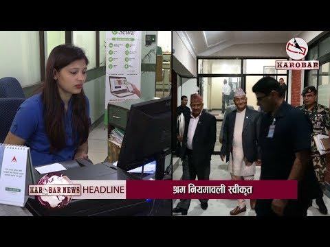 KAROBAR NEWS 2018 05 28 श्रमिकलाई खुशीको खबर ! सञ्चयकोष अनिवार्य, उपदान पनि पाउने (भिडियोसहित)