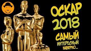 Оскар 2018 – Обзор Главных Номинантов