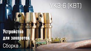 Сборка УКЗ-6