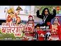Ye Chhotu Re Bajarangi Hamar - Laxmi Dubey 09754467266 - Hindi Song - Lord Hanuman video download
