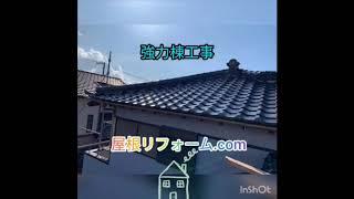 🎦【動画】屋根:強力棟施工工事