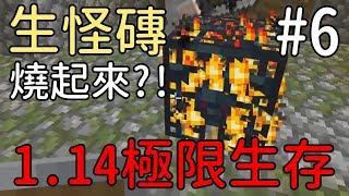 【堯の實況】MineCraft 1.14 先行版 極限生存 公益實況 EP6 — 生怪磚燒起來了?發爐啦