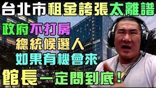 【館長】YT直播(20190912)_台北市租金誇張太離譜|政府不打房|總統候選人有機會來館長一定問到底!