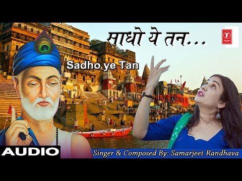 साधो ये तन I Sadho Ye Tan I SAMARJEET RANDHAVA I Full Audio Song