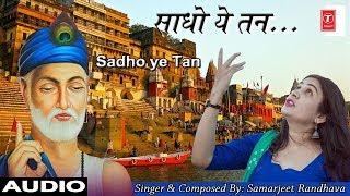 साधो ये तन I Sadho Ye Tan I SAMARJEET RANDHAVA I New Full Audio Song