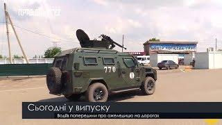 Випуск новин на ПравдаТут за 16.11.18 (13:30)