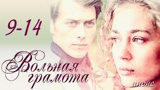 Вольная грамота 9-14 серия | Русские мелодрамы 2018 #анонс Наше кино